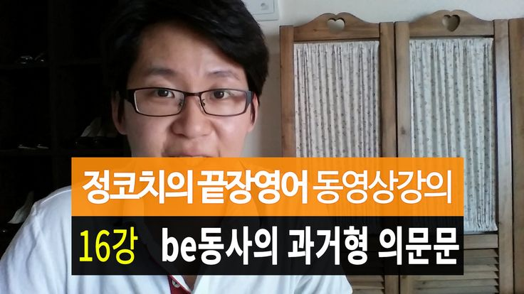 정코치의 끝장영어 무료 동영상강의 16강 be동사의 과거형 의문문