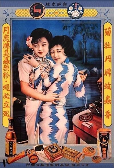 Shanghai girls pin-up, dancing, advertisement poster, illustration