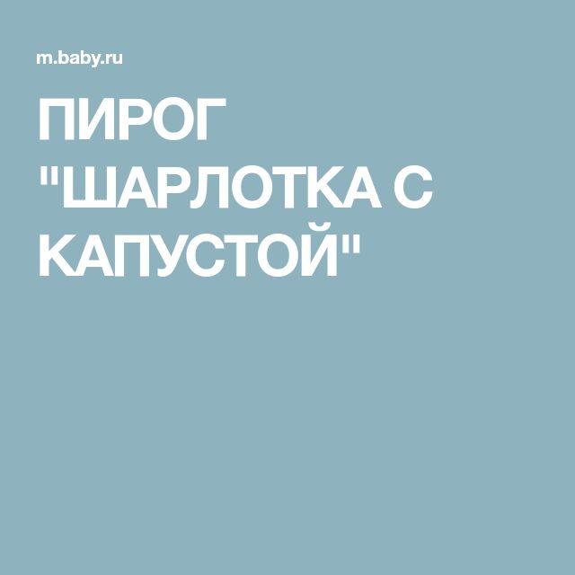 """ПИРОГ """"ШАРЛОТКА С КАПУСТОЙ"""""""