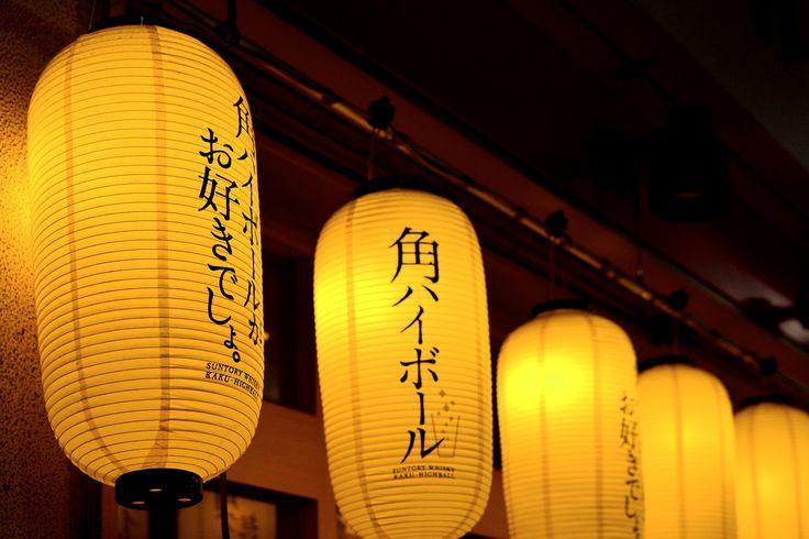 Lantaarns Papieren lantaarns in Ueno Ameya Yokocho een van de uitgaansgebieden van Tokyo.