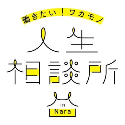 人生相談所 in 奈良 LOGO