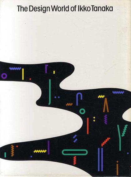 田中一光デザインの世界 田中一光 1987年/講談社 函 ¥5,250