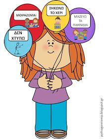 Καλή σχολική χρονιά σε όλους εύχομαι, με δύναμη και δημιουργία!     Για φέτος σκέφτηκα να φτιάξω 2 παιδιά με μπαλόνια αντί για πίνακα αναφ...