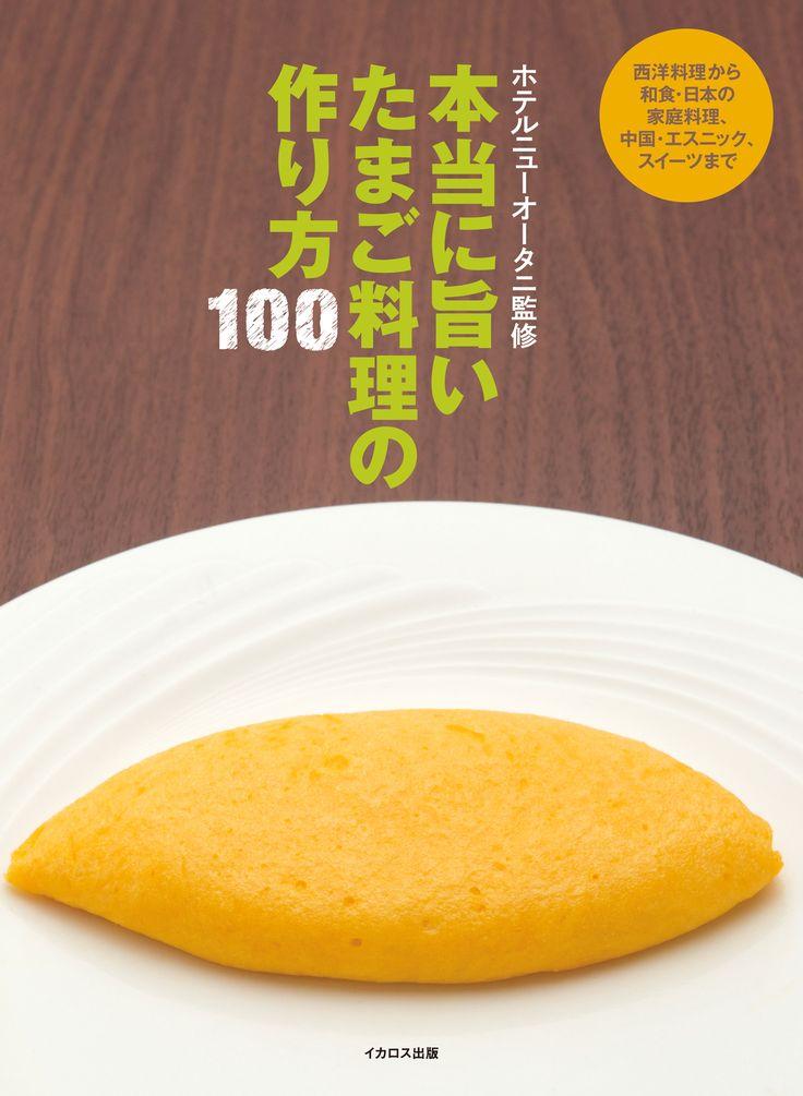 ホテルニューオータニ監修 『本当に旨いたまご料理の作り方100』 イカロス出版 2016年11月8日発売