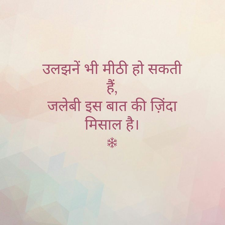 Feeling Sad Quotes In Hindi: Best 25+ Punjabi Quotes Ideas On Pinterest