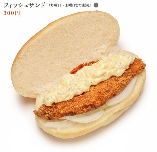 【フィッシュサンド(月曜日~土曜日まで販売)】 300円