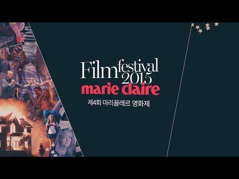 제4회 마리끌레르 영화제 개막식