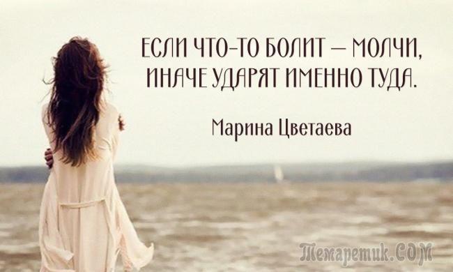 30 пронзительных цитат поэтессы Марины Цветаевой
