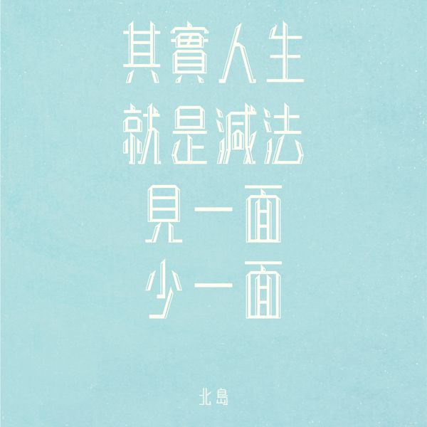 Chinese Typography by beck wong, via Behance