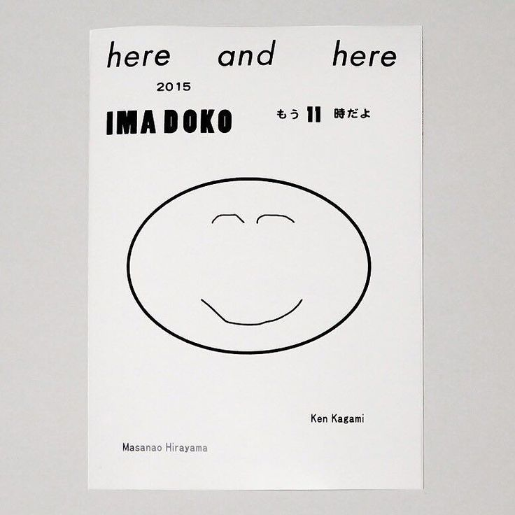 Masanao Hirayama & Ken Kagami - Here and Here - Only at the Tokyo Art Book Fair / New Issue of Here and There Coming in October. @kenkagami @nakakobooks @utrecht_nowidea @zinesmate #masanaohirayama #himaa #TABF #TABF2015 by nievesbooks
