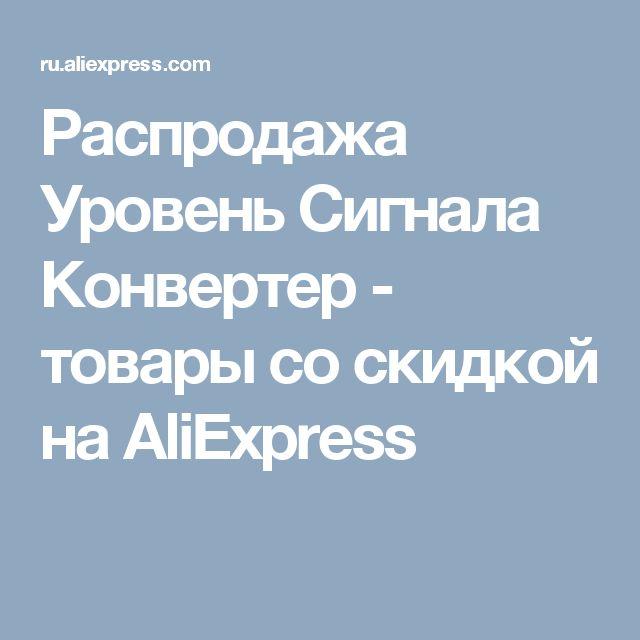 Распродажа Уровень Сигнала Конвертер - товары со скидкой на AliExpress