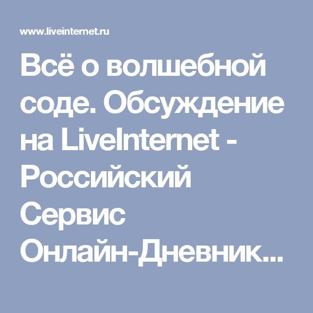 Всё о волшебной соде. Обсуждение на LiveInternet - Российский Сервис Онлайн-Дневников