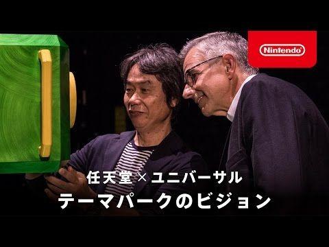 任天堂ゲームの世界観をユニバーサルのテーマパークで体験できる 大阪米国オーランドハリウッドの3か所で展開
