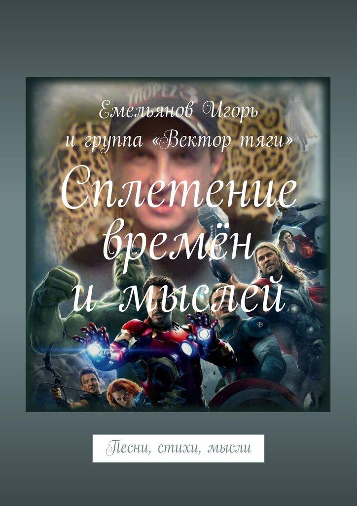 Сплетение времён и мыслей - Игорь Емельянов — Ridero