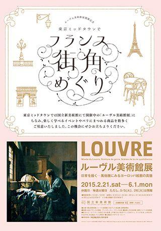 ルーヴル美術館展開催記念 東京ミッドタウンでフランス街角めぐり|2015年|イベント|東京ミッドタウン