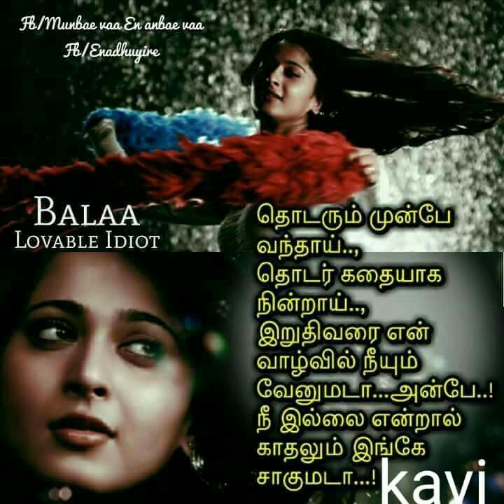 Theri Movie Love Images With Quotes: Best 25+ Jesus Tamil Songs Ideas On Pinterest