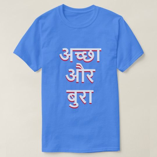 Good and bad in Hindi (अच्छा और बुरा) T-Shirt Good and bad in Hindi (अच्छा और बुरा). Get this for a trendy and unique product. It is a single colour t-shirt with Hindi script in the colour white and red.