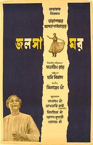 """Jalsaghar: The Music Room"", drama film by Satyajit Ray (India, 1958)"