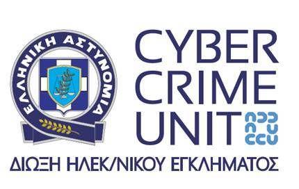 """ΠΡΟΣΟΧΗ – ΕΚΤΑΚΤΗ Ανακοίνωση της Δίωξης Ηλεκτρονικού Εγκλήματος: Αυτός είναι ο """"ιός"""" που κλέβει δεδομένα από τραπεζικούς λογαριασμούς"""
