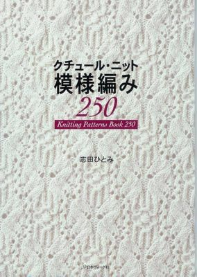 Knitting Patterns Book 250 by Hitomi Shida.