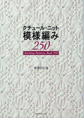 Knitting Patterns Book 250 by Hitomi Shida.
