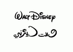 Walt Disney Logo in Arabic