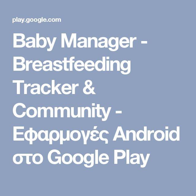 Baby Manager - Breastfeeding Tracker & Community - Εφαρμογές Android στο Google Play