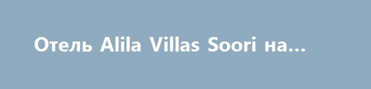 Отель Alila Villas Soori на Бали http://kleinburd.ru/news/otel-alila-villas-soori-na-bali/  Отель Alila Villas Soori расположен в округе Табанан, одном из живописнейших районов острова Бали (Индонезия). Здешний пейзаж включает себя вулканы, зелёные террасы рисовых полей и редчайшие пляжи с чёрным песком на берегу Индийского океана. Разместившийся на 22 тыс. квадратных метров отель спроектирован сингапурской фирмой SCDA Architects с учётом принципов устойчивого развития и экологического…