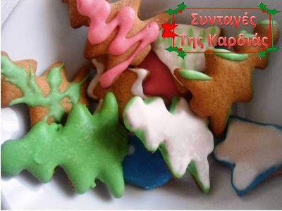 ΣΥΝΤΑΓΕΣ ΤΗΣ ΚΑΡΔΙΑΣ: Χριστουγεννιάτικα μπισκότα