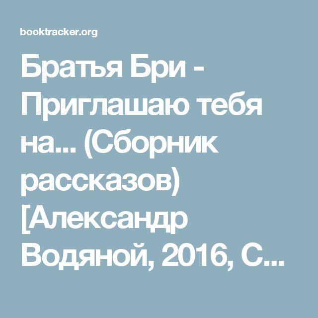 Братья Бри - Приглашаю тебя на... (Сборник рассказов) [Александр Водяной, 2016, Современная проза, 320 kbps] :: Книжный трекер