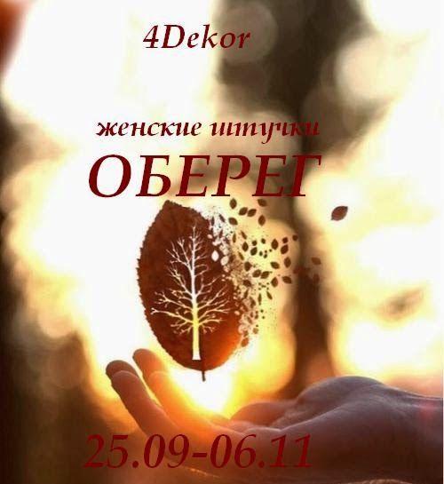 4Dekor вдохновение: Женские штучки: Оберег