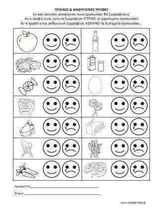 www.kidsactivities.gr: