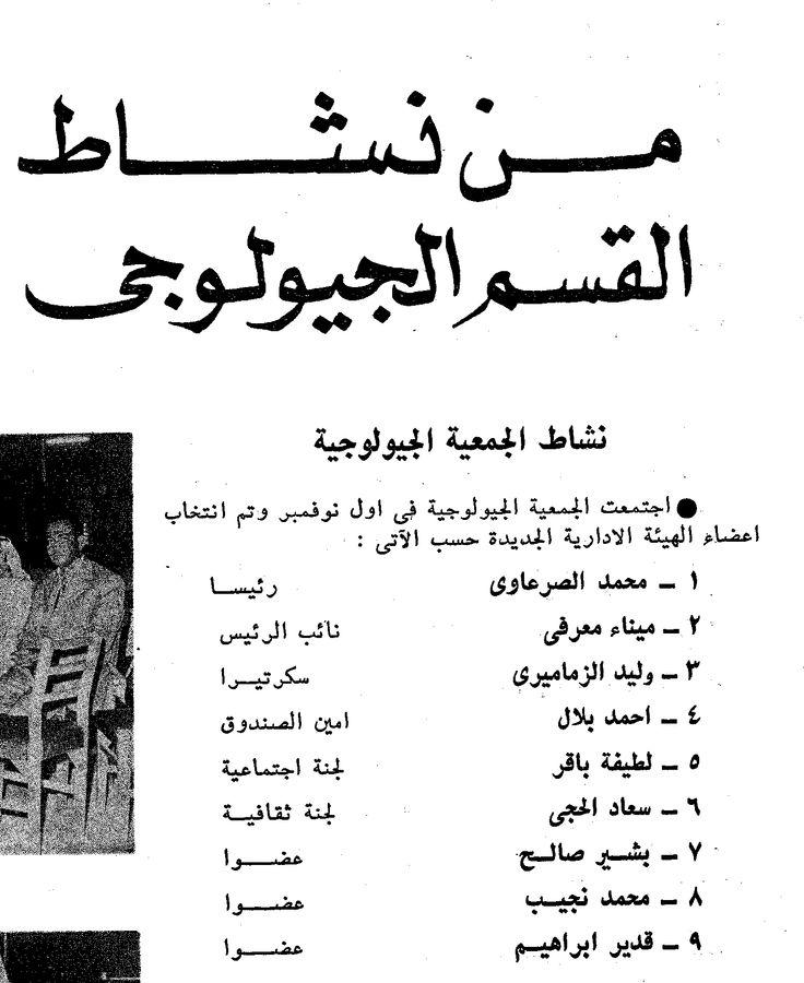اعضاء الجمعية الجيولوجية عام 1974 رقم 7 د بشير صالح الرشيدي Math
