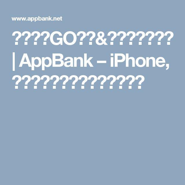 ポケモンGO攻略&ニュースまとめ | AppBank – iPhone, スマホのたのしみを見つけよう