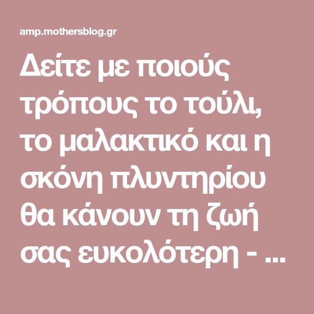 Δείτε με ποιούς τρόπους το τούλι, το μαλακτικό και η σκόνη πλυντηρίου θα κάνουν τη ζωή σας ευκολότερη - Mothersblog.gr