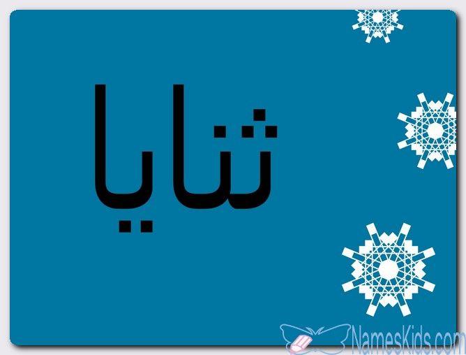 معنى اسم ثنايا وصفات حامل الاسم المنعطفات Thanayah اسم ثنايا اسماء اسلامية اسماء اولاد