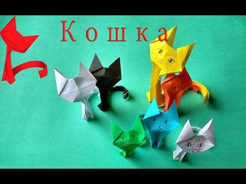 оригами КОШКА, как сделать оригами кошку.origami cat