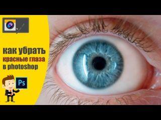 Как убрать красные глаза в photoshop. Смотрите и запоминайте!<br><br>#photoshop #фотошоп #фш #ps #видеоурок #урок #psclub