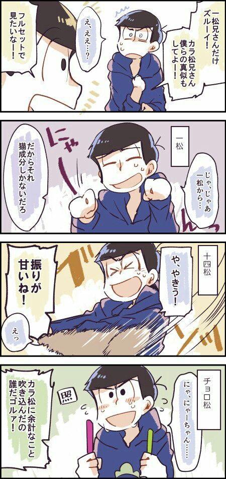 Karamtsu imitating Ichimatsu, Jyushimatsu and Choromatsu