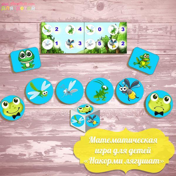 Настольные игры скачать для печати, математическая игра для детей «Накорми лягушат»