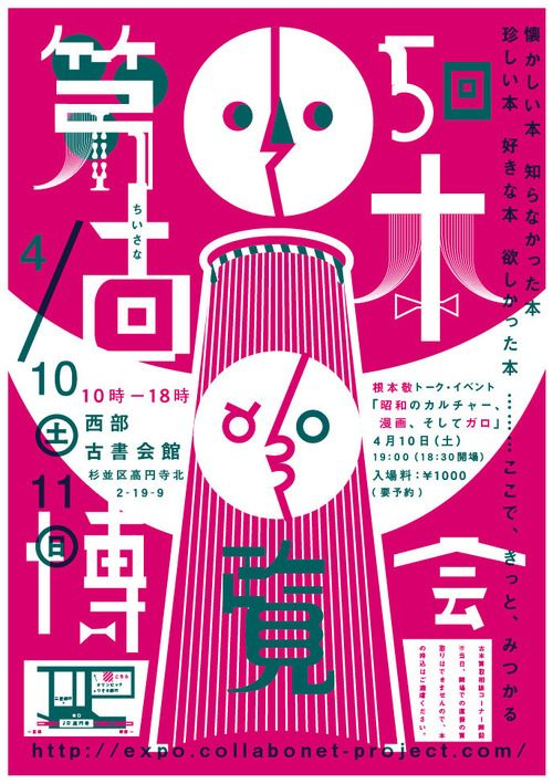 Japanese Poster: Secondhand Book Expo. Satomi Tanaka. 2010