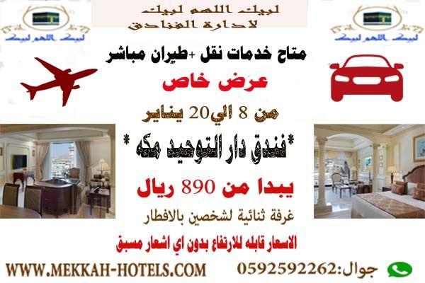 Pin By حجز فنادق مكة والمدينة On عروض فنادق مكه شهر يناير Home Decor Decals Decor Home Decor