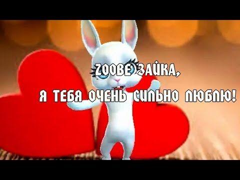 Zoobe Зайка, я тебя очень сильно люблю! - YouTube