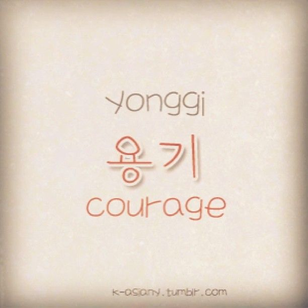Yonggi -courage Lol its Suga's name                                                                                                                                                      More