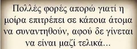 εε για πες μου! #greek #quotes