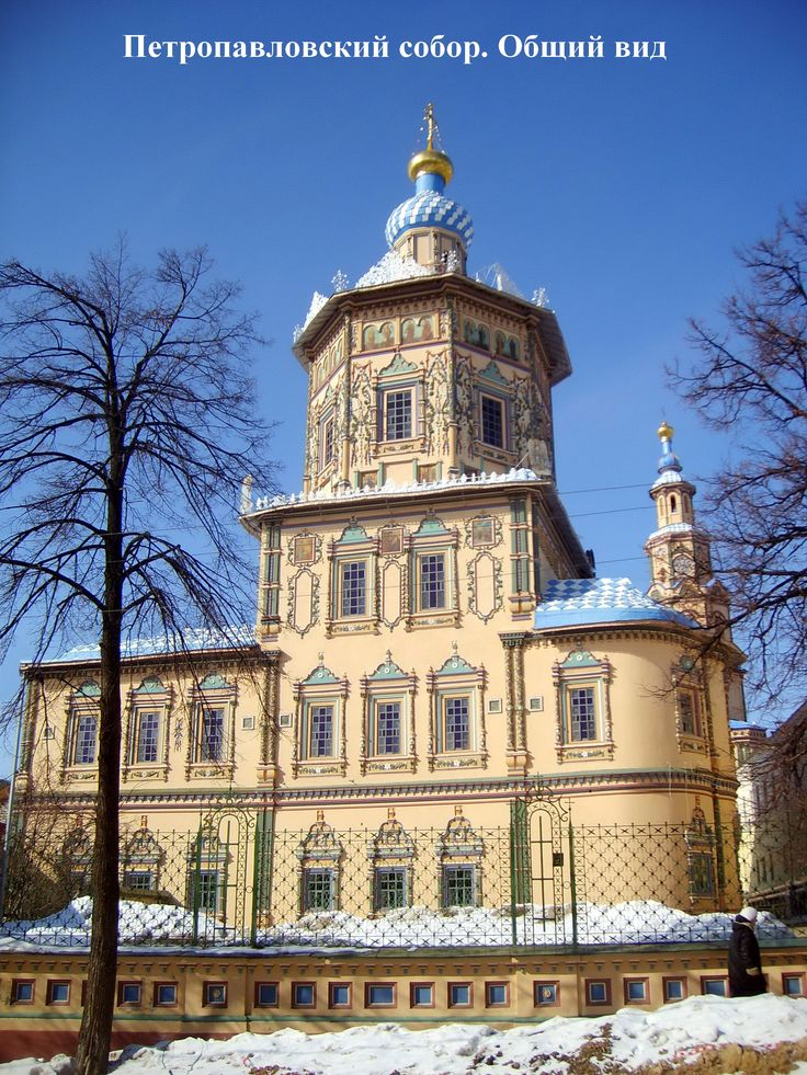 Cathedral of Sts. Peter and Paul, with bell tower, Kazan, 1722-6
