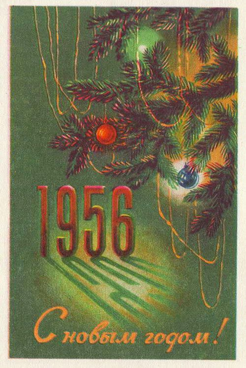 Открытка с новым годом 1956