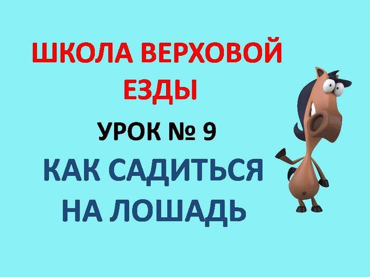 Как садиться на лошадь