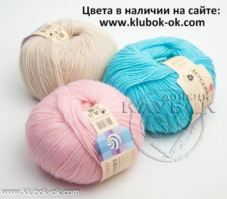 482751716_1_1000x700_pryazha-nitki-dlya-vyazaniya-detskiy-kapriz-pehorka-85rub-donetsk.jpg (797×700)