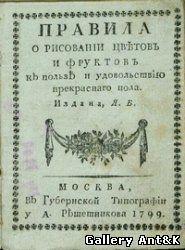 """Басин Я.И. """"Правила о рисовании цветов и фруктов к пользе и удовольствию прекраснаго пола"""", 1799 г."""